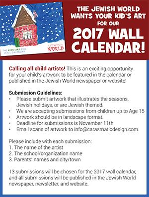 2017 Calendar Art