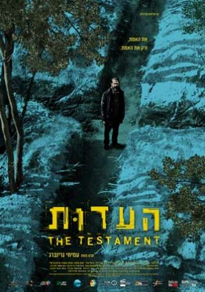 SJCC to present 'The Testament;' Discussion  to be led by Dr. Denis Brennan