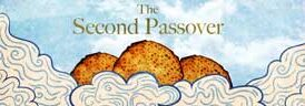 Pesach Sheni 2020:  We have a second chance in May to communally celebrate Pesach
